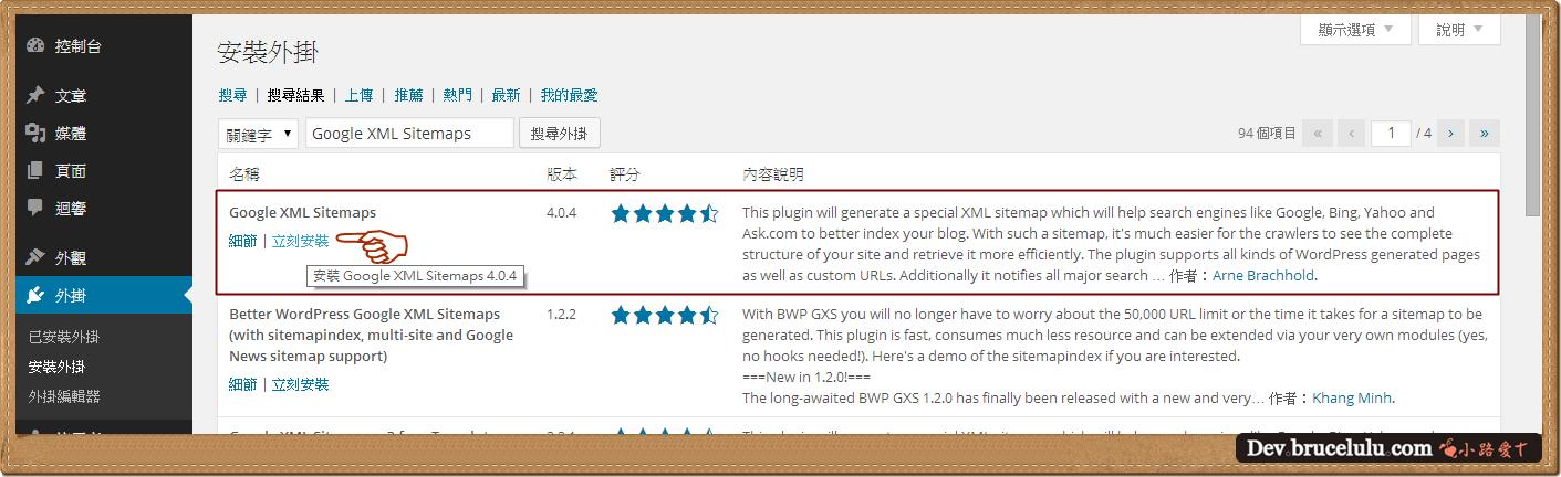 wordpress 必裝外掛 安裝google xml sitemaps 教學 小路愛t