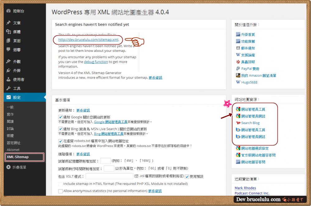 [WordPress]必裝外掛.安裝Google XML Sitemaps 教學